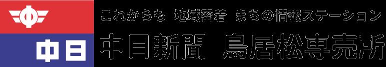 中日新聞 鳥居松専売所