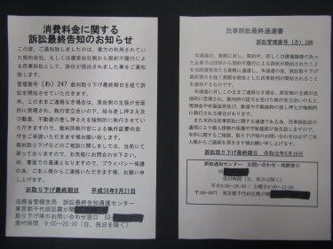 2019年8月「特殊詐欺に注意」