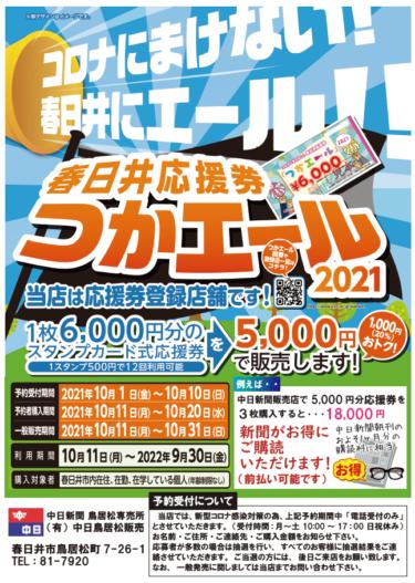 10/1より春日井応援券「つかエール」の予約受付開始(電話受付のみ)